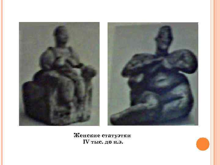 Женские статуэтки IV тыс. до н. э.