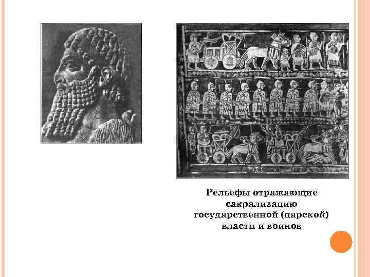 Рельефы отражающие сакрализацию государственной (царской) власти и воинов