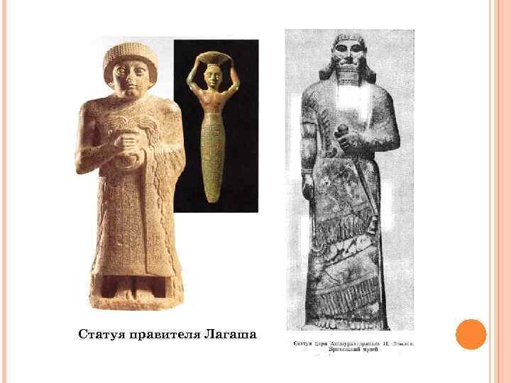 Статуя правителя Лагаша