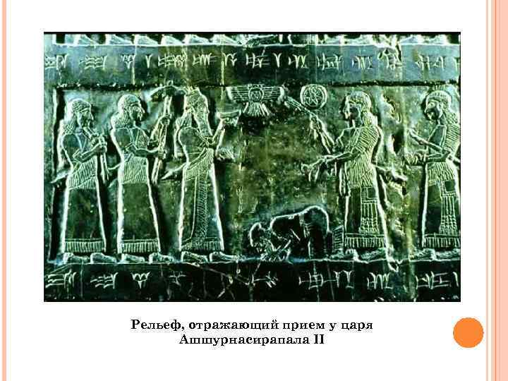 Рельеф, отражающий прием у царя Ашшурнасирапала II