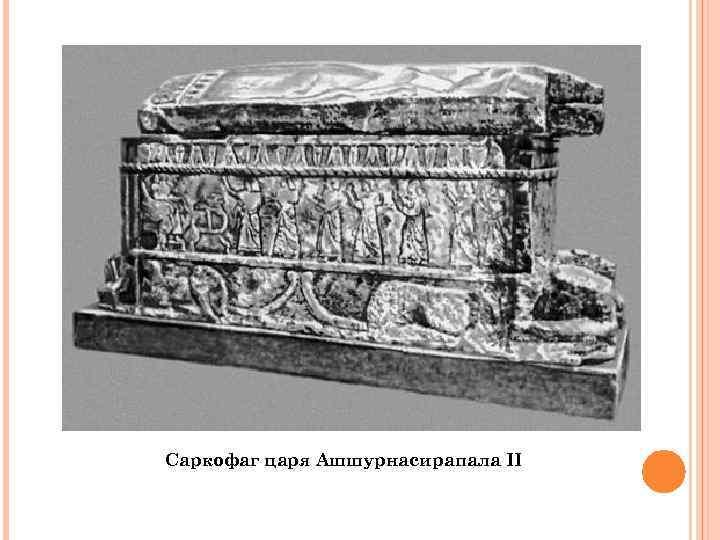 Саркофаг царя Ашшурнасирапала II