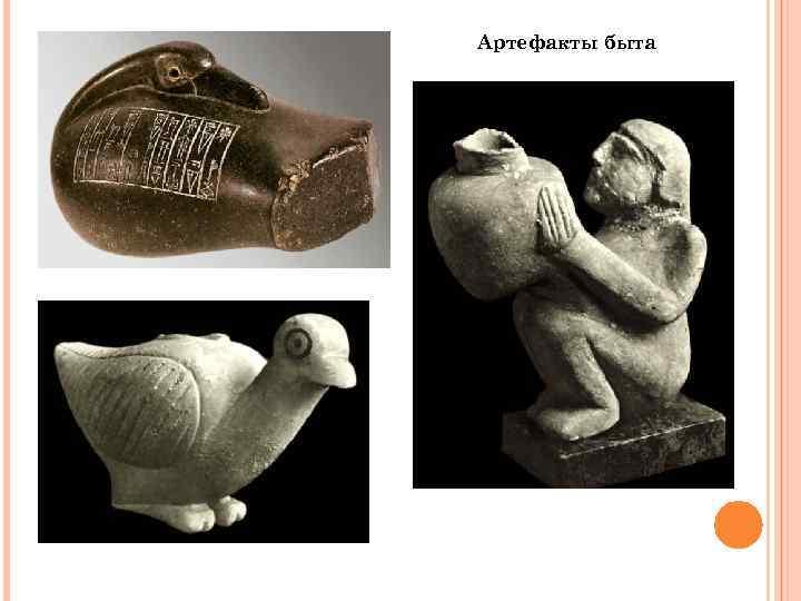 Артефакты быта