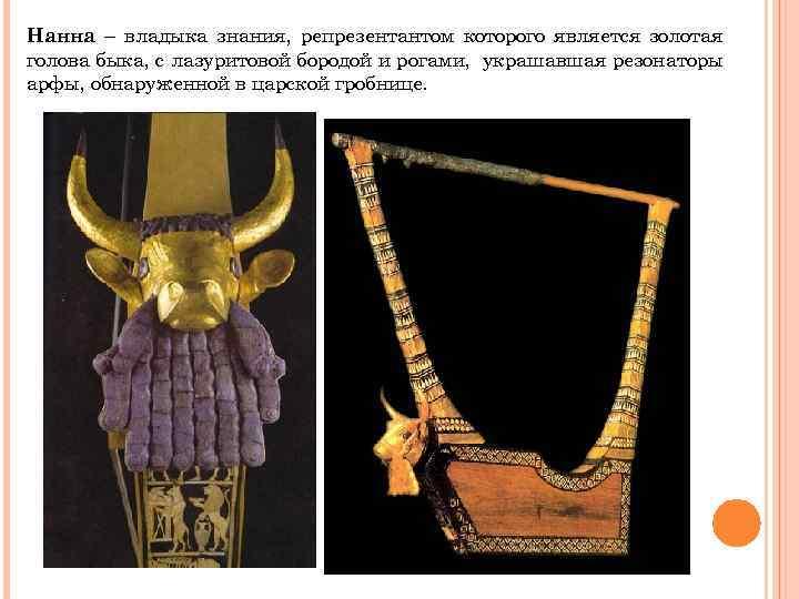 Нанна – владыка знания, репрезентантом которого является золотая голова быка, с лазуритовой бородой и