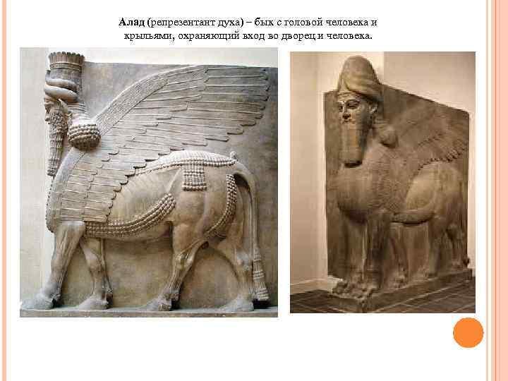 Алад (репрезентант духа) – бык с головой человека и крыльями, охраняющий вход во дворец