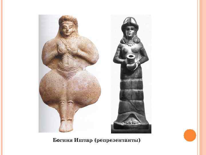Богиня Иштар (репрезентанты)