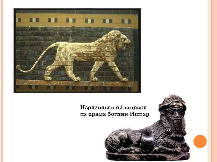 Изразцовая облицовка из храма богини Иштар