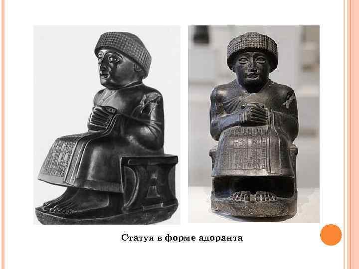 Статуя в форме адоранта