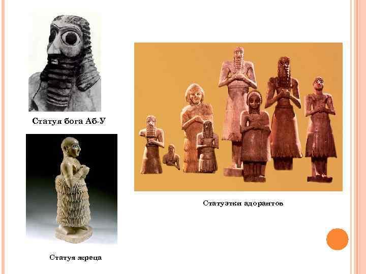 Статуя бога Аб-У Статуэтки адорантов Статуя жреца