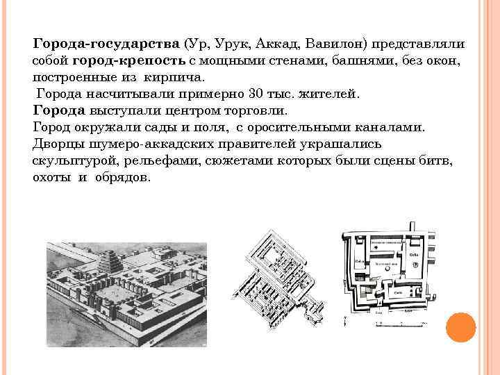 Города-государства (Ур, Урук, Аккад, Вавилон) представляли собой город-крепость с мощными стенами, башнями, без окон,