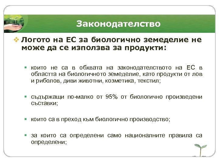 Законодателство v Логото на ЕС за биологично земеделие не може да се използва за