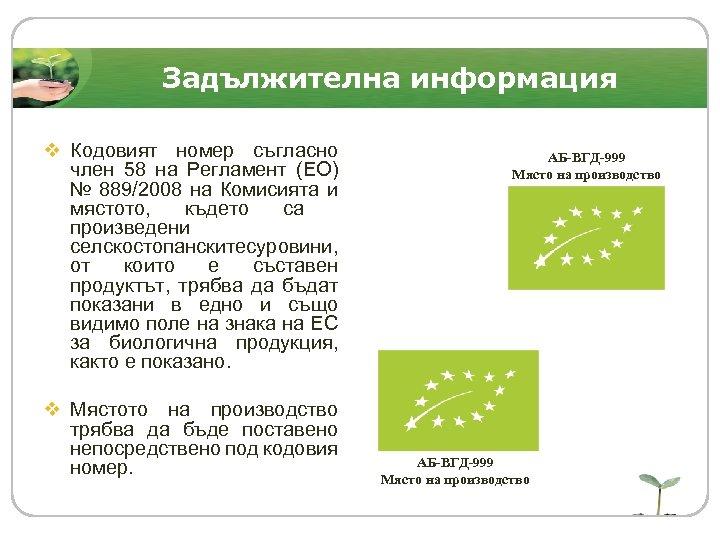 Задължителна информация v Кодовият номер съгласно член 58 на Регламент (ЕО) № 889/2008 на