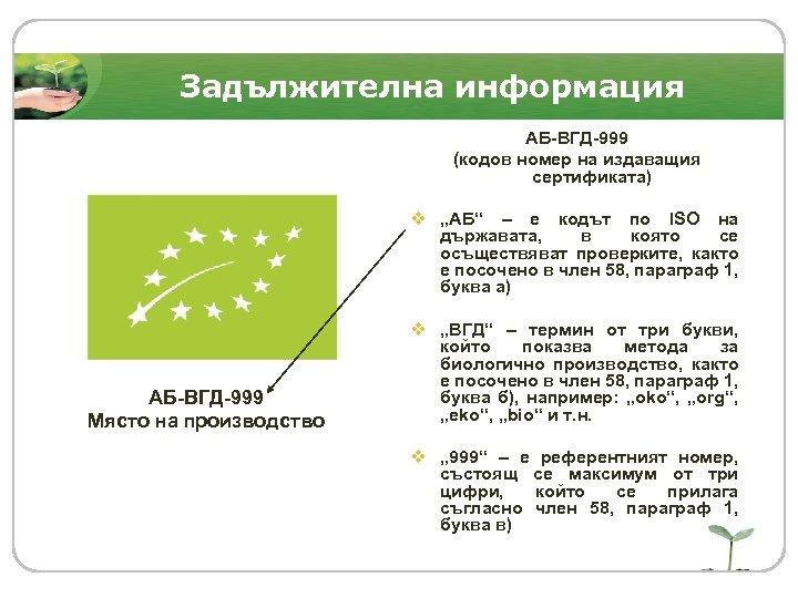 """Задължителна информация АБ-ВГД-999 (кодов номер на издаващия сертификата) v """"АБ"""" – е кодът по"""