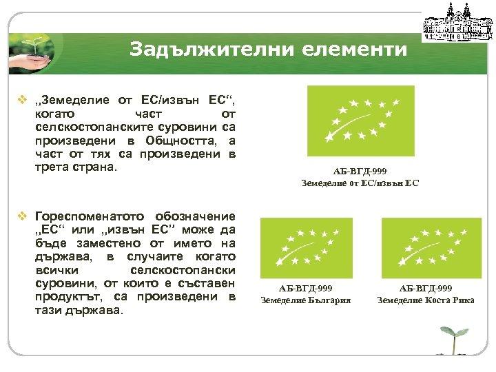 """Задължителни елементи v """"Земеделие от EС/извън ЕС"""", когато част от селскостопанските суровини са произведени"""