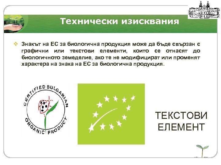 Технически изисквания v Знакът на EC за биологична продукция може да бъде свързан с