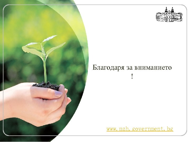 Благодаря за вниманието ! www. mzh. government. bg