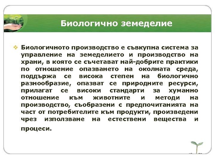 Биологично земеделие v Биологичното производство е съвкупна система за управление на земеделието и производство