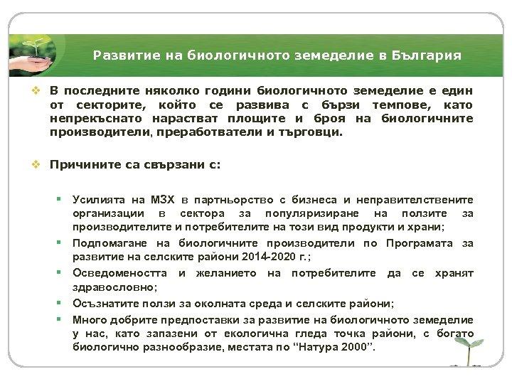 Развитие на биологичното земеделие в България v В последните няколко години биологичното земеделие е