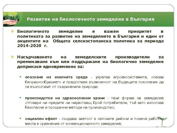 Развитие на биологичното земеделие в България v Биологичното земеделие е важен приоритет в политиката