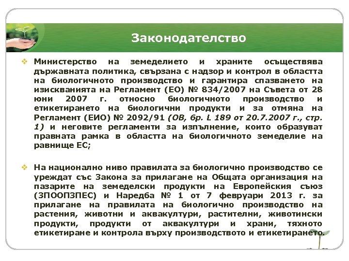 Законодателство v Министерство на земеделието и храните осъществява държавната политика, свързана с надзор и