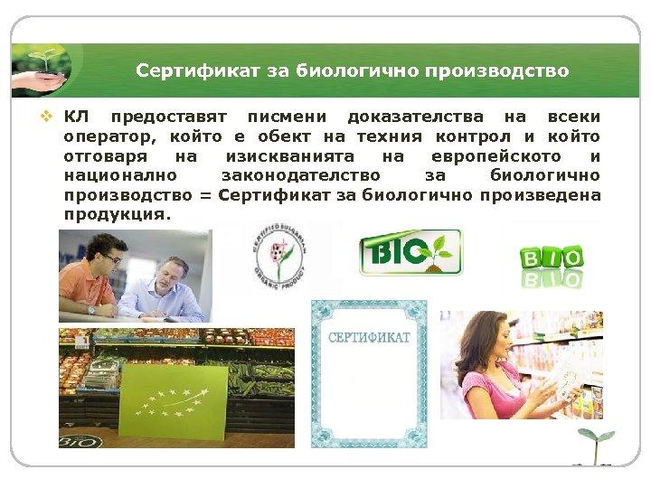 Сертификат за биологично производство v КЛ предоставят писмени доказателства на всеки оператор, който е
