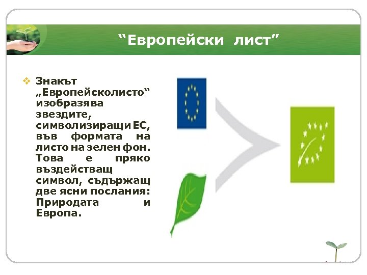 """""""Европейски лист"""" v Знакът """"Европейсколисто"""" изобразява звездите, символизиращи ЕС, във формата на листо на"""