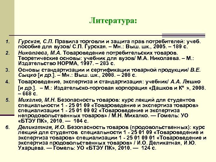 Литература: 1. 2. 3. 4. 5. 6. Гурская, С. П. Правила торговли и защита