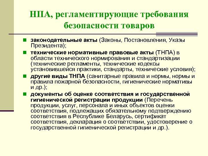 НПА, регламентирующие требования безопасности товаров n законодательные акты (Законы, Постановления, Указы Президента); n технические