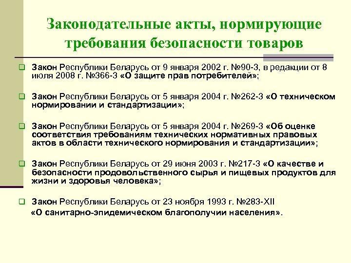 Законодательные акты, нормирующие требования безопасности товаров q Закон Республики Беларусь от 9 января 2002
