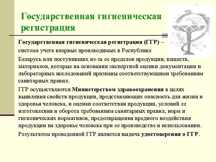 Государственная гигиеническая регистрация (ГГР) – система учета впервые производимых в Республике Беларусь или поступивших