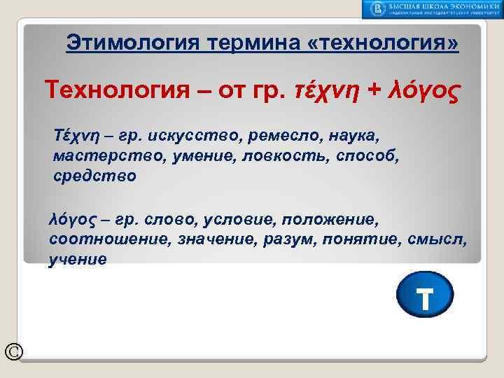 Этимология термина «технология» Технология – от гр. τέχνη + λόγος Τέχνη – гр. искусство,