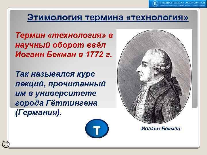 Этимология термина «технология» Термин «технология» в научный оборот ввёл Иоганн Бекман в 1772 г.