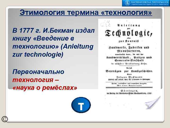 Этимология термина «технология» В 1777 г. И. Бекман издал книгу «Введение в технологию» (Anleitung