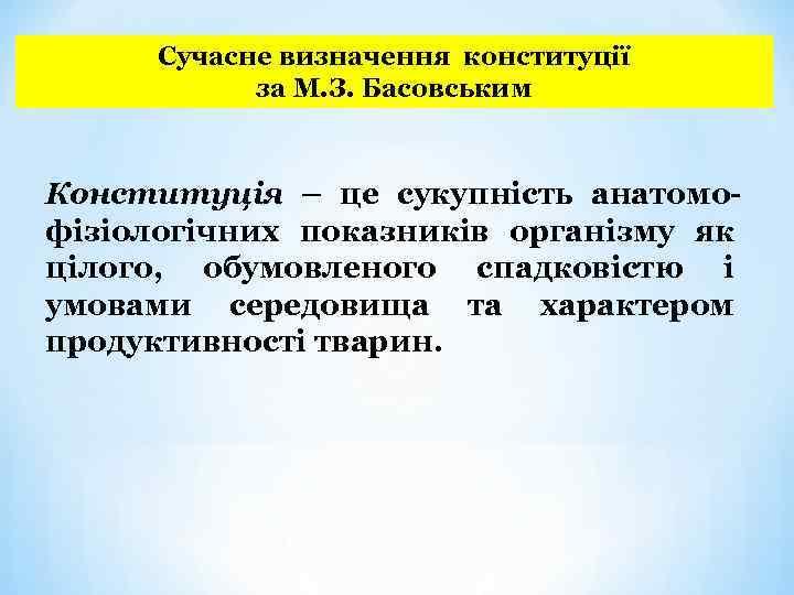Сучасне визначення конституції за М. З. Басовським Конституція – це сукупність анатомофізіологічних показників організму