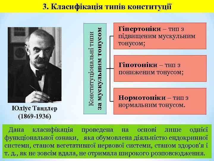Юліус Тандлер (1869 -1936) Конституціональні типи за мускульним тонусом 3. Класифікація типів конституції Гіпертоніки