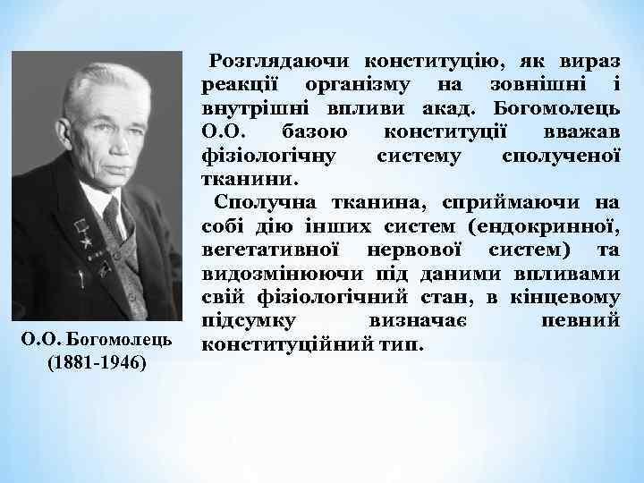 О. О. Богомолець (1881 -1946) Розглядаючи конституцію, як вираз реакції організму на зовнішні і