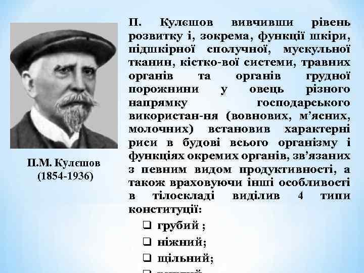 П. М. Кулєшов (1854 -1936) П. Кулєшов вивчивши рівень розвитку і, зокрема, функції шкіри,