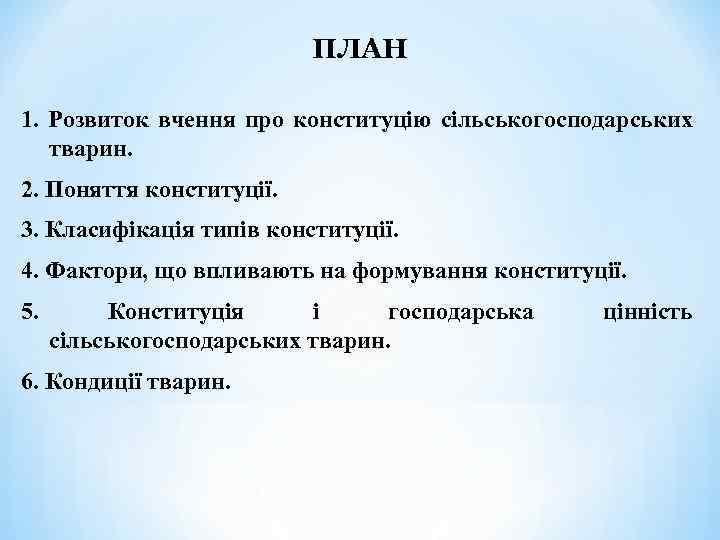 ПЛАН 1. Розвиток вчення про конституцію сільськогосподарських тварин. 2. Поняття конституції. 3. Класифікація типів