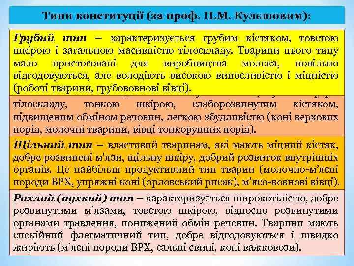 Типи конституції (за проф. П. М. Кулєшовим): Грубий тип – характеризується грубим кістяком, товстою
