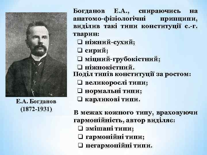 Е. А. Богданов (1872 -1931) Богданов Е. А. , спираючись на анатомо-фізіологічні принципи, виділив