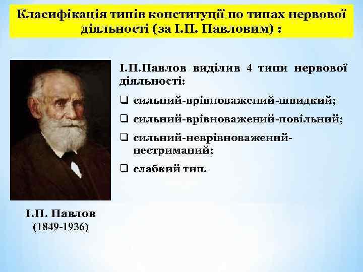 Класифікація типів конституції по типах нервової діяльності (за І. П. Павловим) : І. П.