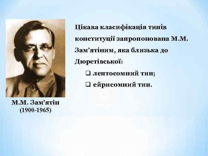 Цікава класифікація типів конституції запропонована М. М. Зам'ятіним, яка близька до Дюрстівської: q лептосомний