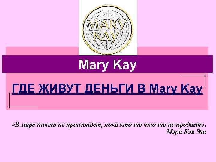 картинки про успех в мэри кэй многих претворилась реальность