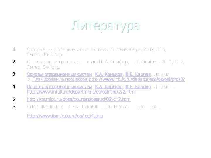 Литература 1. Современные операционные системы, Э. Таненбаум, 2002, СПб, Питер, 1040 стр 2. Сетевые
