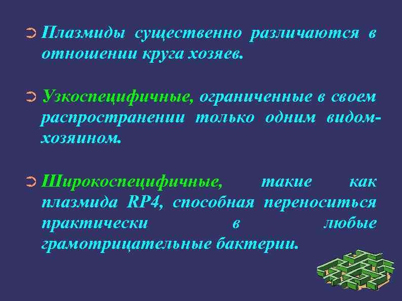 ➲ Плазмиды существенно различаются в отношении круга хозяев. ➲ Узкоспецифичные, ограниченные в своем распространении