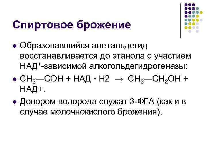 Спиртовое брожение Образовавшийся ацетальдегид восстанавливается до этанола с участием НАД+-зависимой алкогольдегидрогеназы: СН 3—СОН +