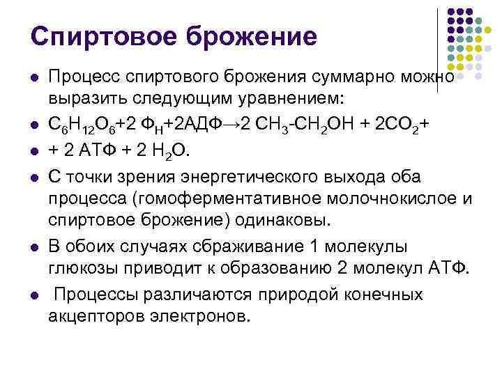 Спиртовое брожение Процесс спиртового брожения суммарно можно выразить следующим уравнением: С 6 Н 12