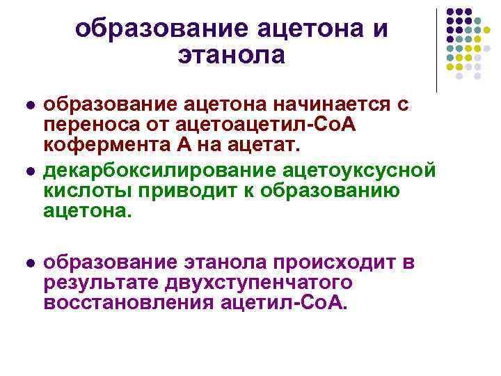 образование ацетона и этанола образование ацетона начинается с переноса от ацетоацетил-Со. А кофермента А