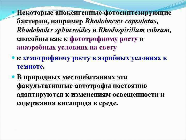 Некоторые аноксигенные фотосинтезирующие бактерии, например Rhodobacter capsulatus, Rhodobader sphaeroides и Rhodospirillum rubrum, способны