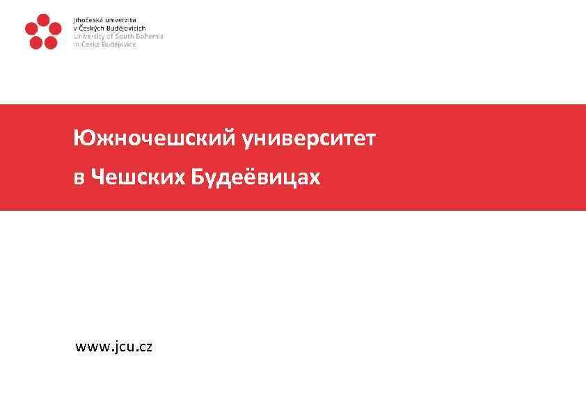 Южночешский университет в Чешских Будеёвицах www. jcu. cz