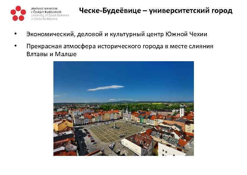 Ческе-Будеёвице – университетский город • Экономический, деловой и культурный центр Южной Чехии • Прекрасная